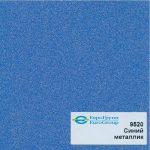 Синий металлик 9520