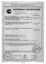 Сертификат алюминиевые профили